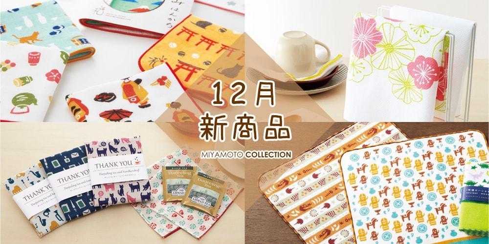 12月の新商品