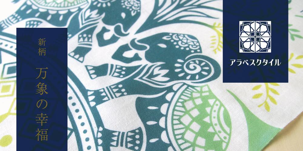 アラベスクタイル新柄「万象の幸福」発売