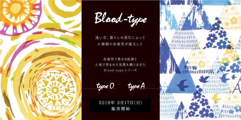 新シリーズ〈Blood-type〉発売