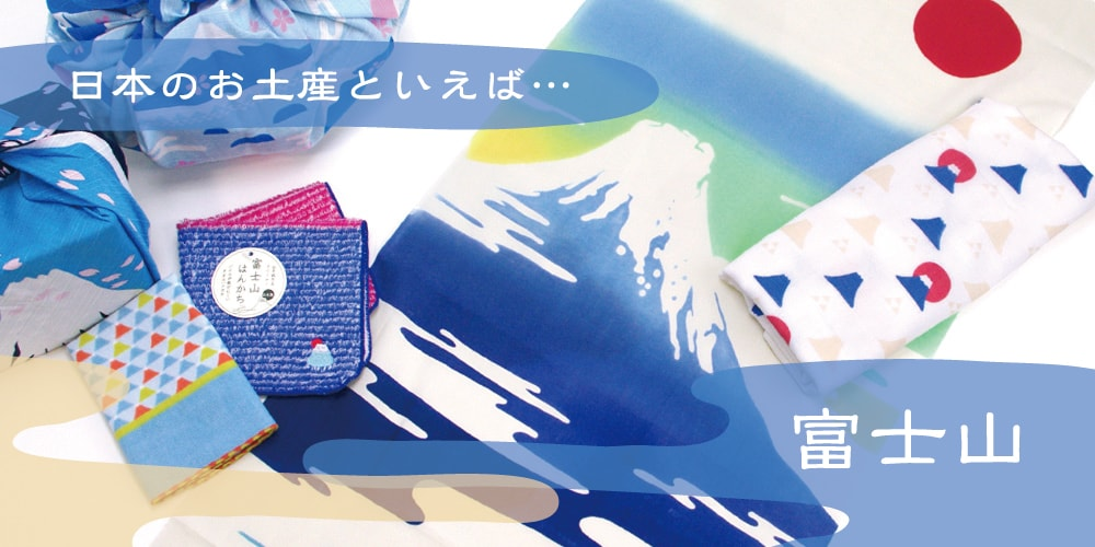 日本のお土産といえば富士山