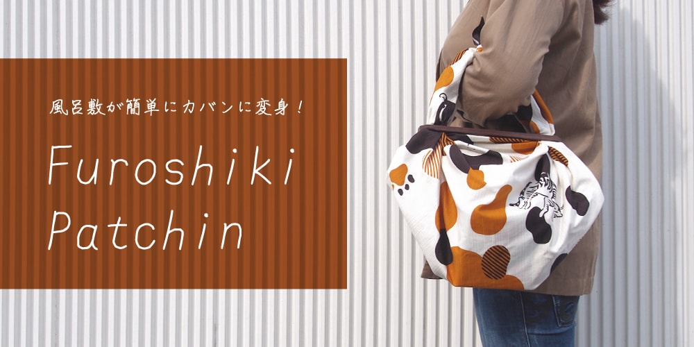Furoshiki Patchin(風呂敷パッチン)