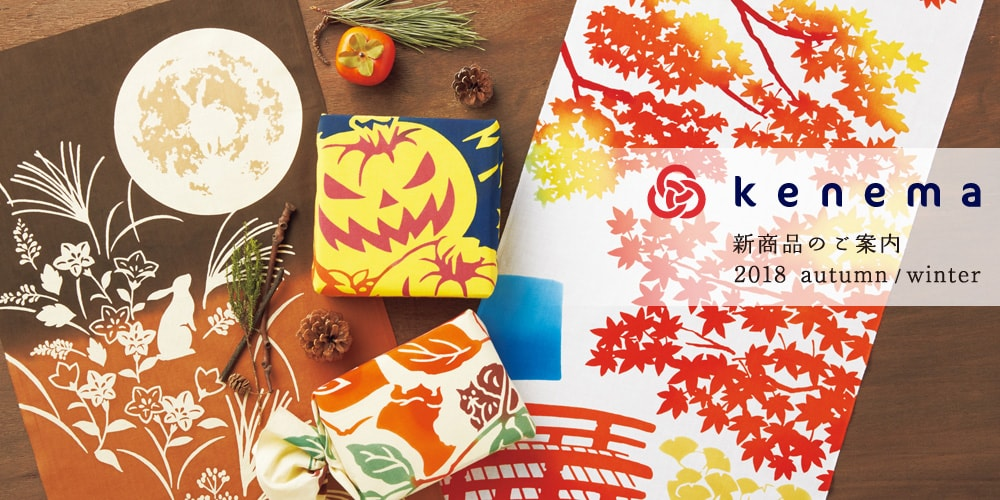 kenema 2018 autumn/winter 新商品